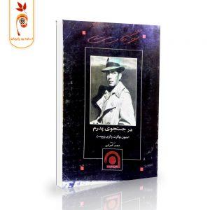 کتاب در جستجوی پدرم