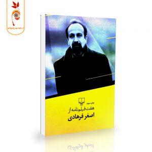 کتاب هفت فیلمنامه از اصغر فرهادی