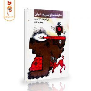 کتاب نمایشنامه نویسی در ایران