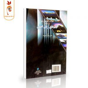 کتاب عبارات و مکالمات رایج درفیلم های زبان اصلی