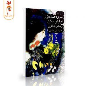 کتاب نمایشنامه سرود صدهزار افیلیای عاشق